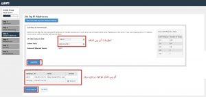 نصب whm مرحله 3 تنظیمات آی پی سرور